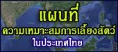 แผนที่ความเหมาะสมการเลี้ยงสัตว์ในประเทศไทย