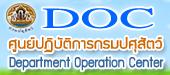 ศูนย์ปฏิบัติการกรมปศุสัตว์(DOC)