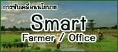 การขับเคลื่อนนโยบาย Smart Farmer / Smart Officer