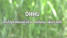 DHHU แก้ปัญหาโคนมยั่งยืน ลดต้นทุน เพิ่มรายได้