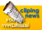 icon clipping news