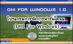 โปรแกรมการจัดการฟาร์มโคนม(DHI For Windows)