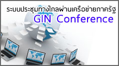 gin conference