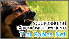 โครงการพัฒนาระบบสารสนเทศเพื่อการเฝ้ระวังโรคพิษสุนัขบ้า
